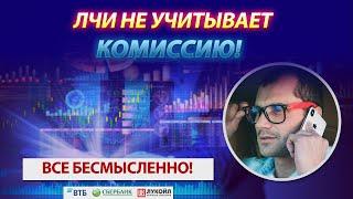 3% - Реальная доходность трейдера TarasovVip с конкурса лучший частный инвестор с Московской биржи