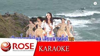 ระบำชาวเกาะ - คัฑลียา มารศรี (KARAOKE)