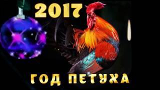 С НОВЫМ ГОДОМ 2017 ! Поздравление Музыкальная открытка - пожелания