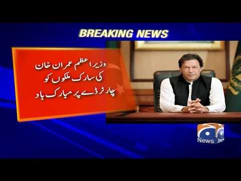 PM Imran Khan Ki SAARC Mulkon Ko Chartered Day Par Mubarakbaad