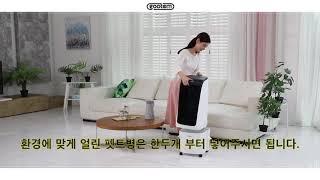대웅모닝컴 냉풍기 사용법