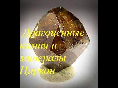 Драгоценные камни и минералы Циркон (Zircon )