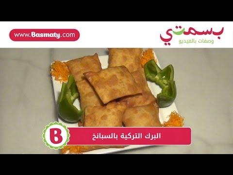 طريقة عمل البرك التركية بالسبانخ : وصفة من بسمتي - www.basmaty.com