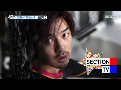 [Section TV] 섹션 TV - drama 'monster' Bolin Chen! 20160410