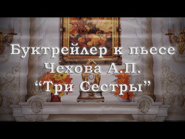 Изображение предпросмотра прочтения – «Ровесник» представляют буктрейлер кпроизведению «Три сестры» А.П.Чехова