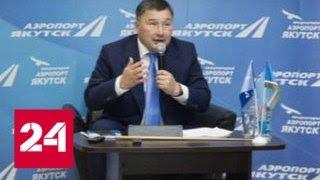 Гендиректора аэропорта Якутска подозревают в коррупции - Россия 24