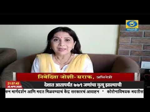 अभिनेत्री अलका कुबल आणि निवेदिता सराफ यांचं नागरिकांना घरातच थांबण्याचंआवाहन