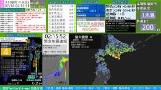 【緊急地震速報(予報)】日高地方東部 M4.9 最大震度4 2018/07/16 02:13発生 thumbnail