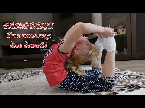 РАЗМИНКА! Гимнастика для детей! Упражнения для подготовки мышц к занятиям!