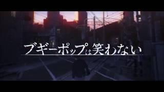 TVアニメ『ブギーポップは笑わない』 ティザーPV ブギーポップは笑わない 検索動画 1