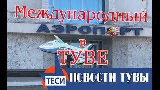 НОВОСТИ ТУВЫ Международный Аэропорт в Туве 30 06 17