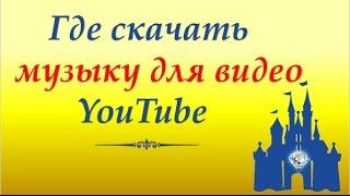 Где скачать музыку для видео youtube