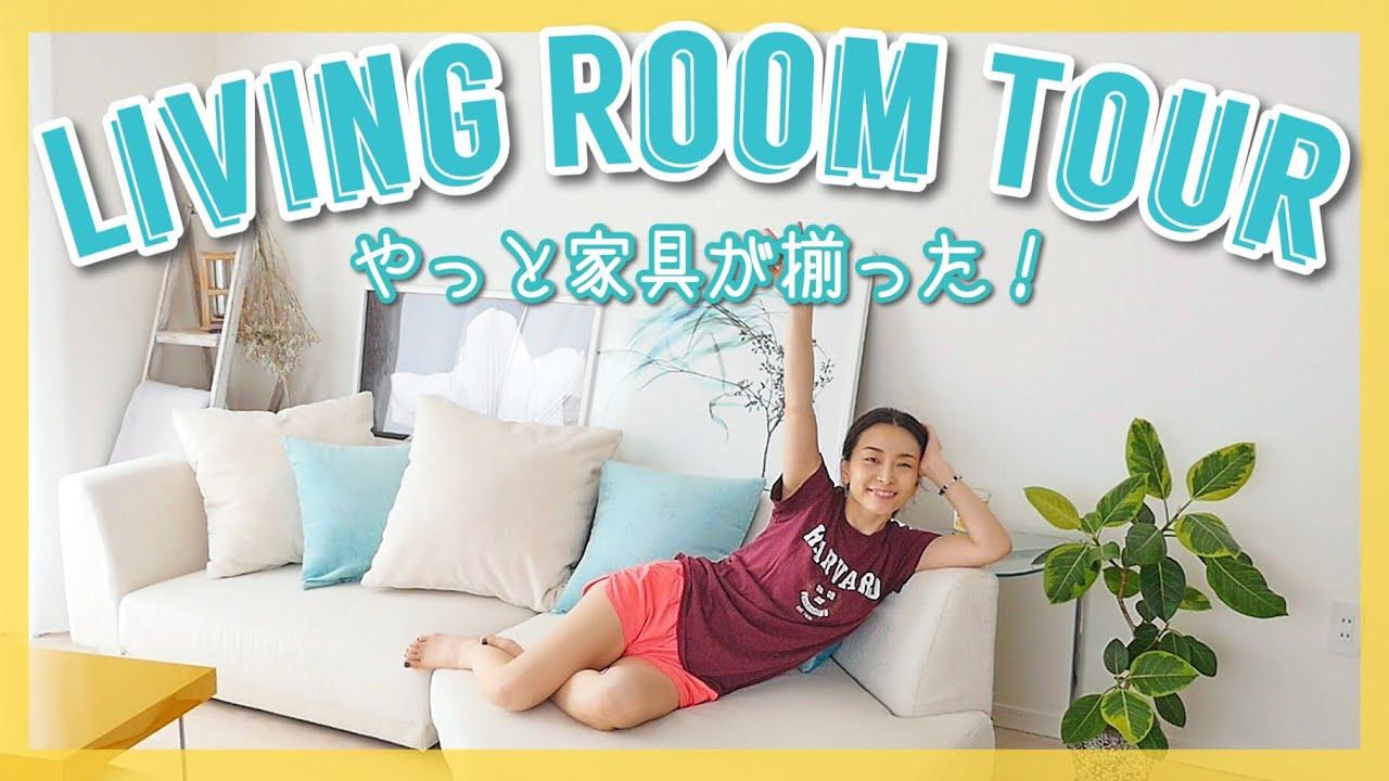 やっと家具が揃った!新居のルームツアー!〜リビングルーム編〜