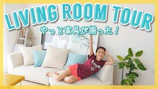 やっと家具が揃った!新居のルームツアー!〜リビングルーム編〜 thumbnail