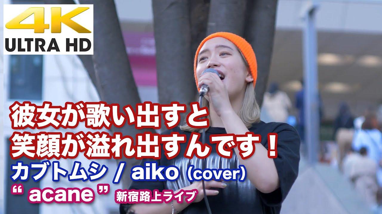 "【4K】彼女が歌い出すと笑顔が溢れ出すんです! カブトムシ / aiko(cover)  "" acane "" 2021.4.24 新宿路上ライブ 4K動画"