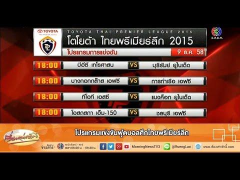 เรื่องเล่าเช้านี้ โปรแกรมแข่งขันฟุตบอลศึกไทยพรีเมียร์ลีก (09 ธ.ค.58)