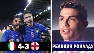 Италия 1 1 3 2 Англия Реакция Роналду на победу сборной Италии в финале Чемпионата Европы