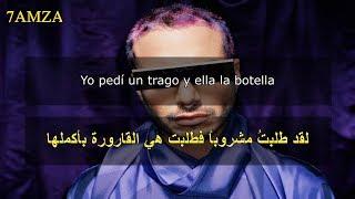 J.Balvin - Morado مترجمة عربي