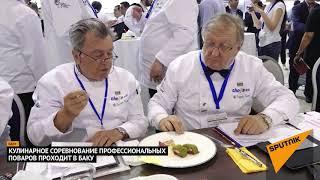 Соревнование поваров и кулинаров в Баку: как это было