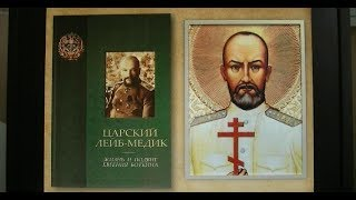 Видеобеседа № 29. Евгений Боткин. Ко дню Собора новомучеников и исповедников Российских