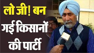 धर्मनगरी से हुआ किसानों की Political Party का शंखनाद, Assembly Election है लक्ष्य