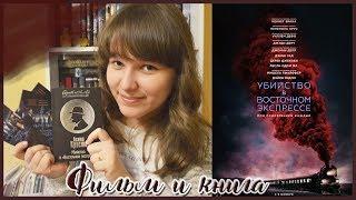 УБИЙСТВО В ВОСТОЧНОМ ЭКСПРЕССЕ|книга и фильм
