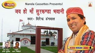 Best Garhwali Jagar Song | Jai ho Maa Surkanda Bhawani | Dhyan Jagonla