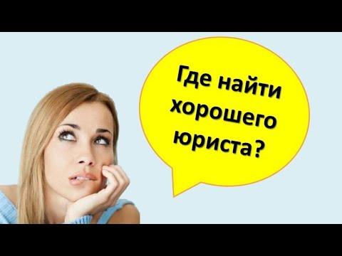 Лучшие юристы и адвокаты в Астрахани I Юридические услуги
