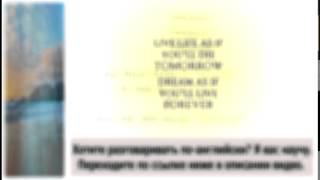 Разговорный клуб английского языка Киев(, 2014-12-18T12:41:12.000Z)