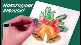 новогодний рисунок! Как нарисовать новогоднюю игрушку - Колокольчики с бантом