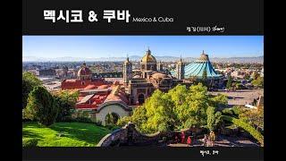 김종대의 세계여행 (멕시코 & 쿠바)