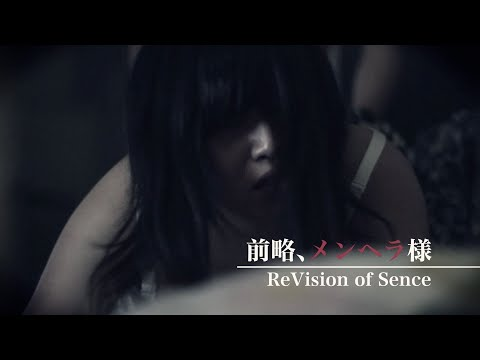 """前略、メンヘラ様 -ReVision of Sence MV (2015.9.23全国発売""""宣戦布告の7カ条""""収録)"""