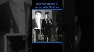चलने वालों को मंजिल जरूर मिलती है। short video Jasveer Singh #Shorts #Motivation #Jasveersingh