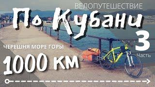 Велопутешествие по Кубани 1000 км Часть 3