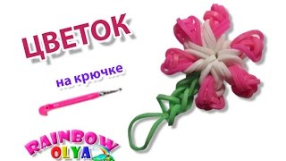 ЦВЕТОК из резинок на крючке без станка. Фигурки из резинок | Flower Rainbow Loom