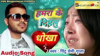 Pintu Premi - का सबसे दर्दनाक गाना - Hamra Ke Dihlu Dhokha - हमरा के दिहलु धोखा - Bhojpuri Sad Song