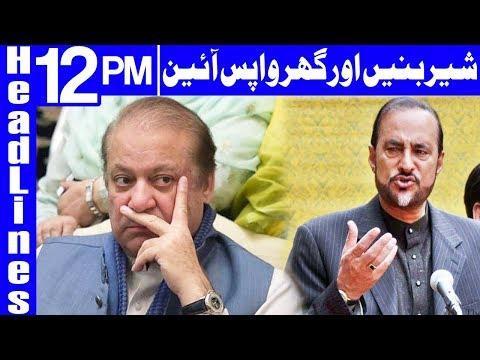 Babar Awan's Big Challenge To Nawaz Sharif | Headlines 12 PM | 5 July 2018 | Dunya News