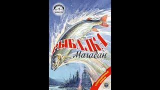 Рыбалка на реке Яма Магадан часть первая