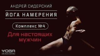 Трейлер | Андрей Сидерский | Комплекс по «Йоге намерения» №4