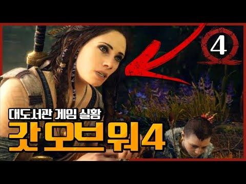 갓오브워 4] 대도서관 게임 실황 4화 - 북유럽 신들을 때려 잡는 갓띵작! (God Of War 4)