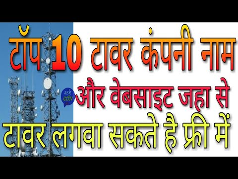 Top 10 Tower Company Name In India | Apply For Reliance Jio Tower Installation | Jio Tower Contact