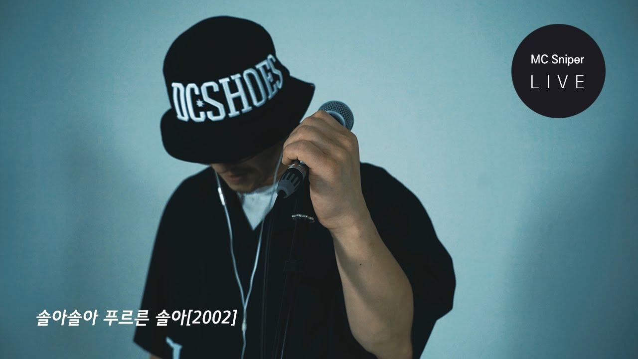 2020년에 부르는 2002년 데뷔곡 솔아솔아 푸르른 솔아