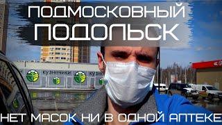 Подмосковный Подольск! Куда смотрят власти? Где купить маски? Что творится в ГАИ в Подольске