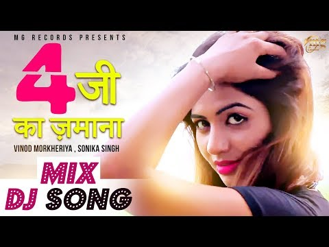 4g Ka Jamana # Haryanvi Dj Mix Song 2018 # Sonika Singh # Haryanvi Dance # Haryanvi Songs Haryanvi