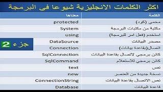 اكثر الكلمات الانجليزية استخداما في البرمجة وترجمتها -الاتصال بقواعد البيانات - جزء 2