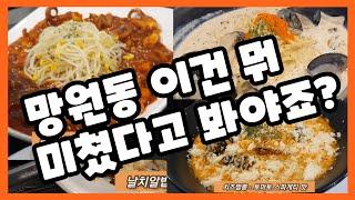 [Vlog] '뽕남' 재방문 맛집! 퓨전 짬뽕 쭈꾸미 …