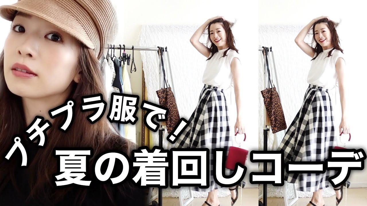 【今買うべき!】プチプラ服で夏の着回しコーディネート!