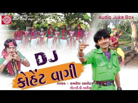 KOHENT VAGI ||Kamlesh Barot ||Timli Gafuli ||New Latest Gujarati Dj Song 2017