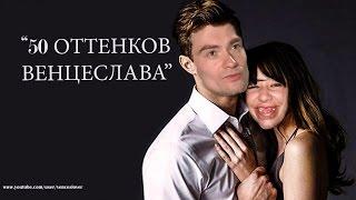 50 оттенков Венцеслава - русская версия