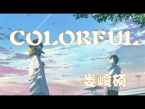 【婁峻碩 】 COLORFUL『動態歌詞lyrics』『 無損音質』- RARE MUSIC製作